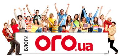 Блоги на OGO.ua